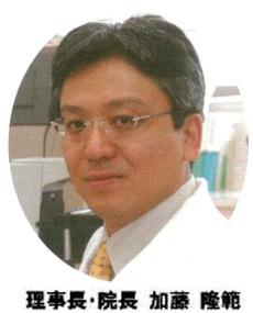 理事長・院長 加藤 隆範