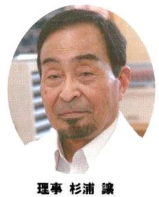 理事 杉浦 譲